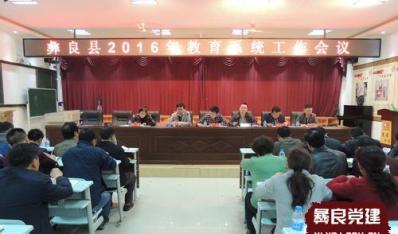 彝良县2016年教育系统工作会议召开