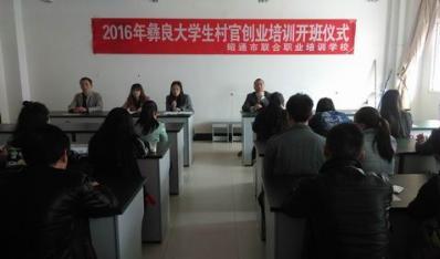 彝良县2016年大学生村官创业培训班顺利开班