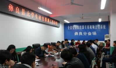 彝良县召开大学生村官排班工作会
