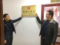 彝良县直工委为2016年度党建示范点授牌