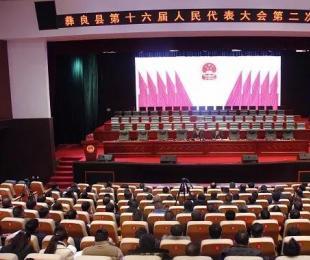 彝良县十六届人大二次会议举行党员会议