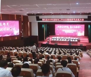 彝良县专题安排教育系统党的建设工作