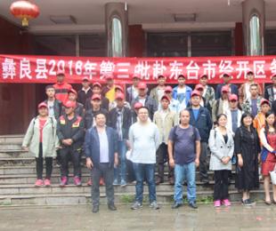 彝良县欢送42名群众赴江苏省东台市务工增收