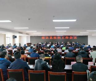彝良县召开全县组织工作会议