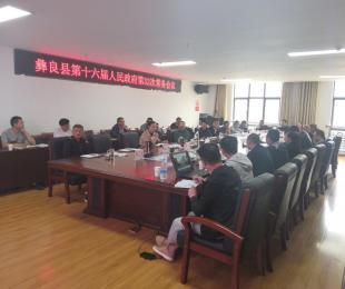 彝良县第十六届人民政府第32次常务会召开