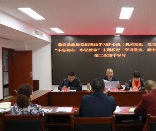 """彝良县政协党组开展""""学党史、新中国史""""专题理论中心组学习"""