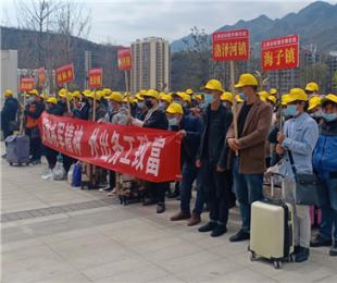 彝良130名卡户劳动力启程前往浙江嘉兴市务工
