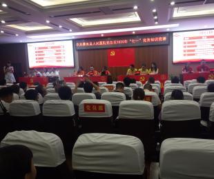 """中共彝良县人民医院党总支举办2020年""""迎七一""""党建知识竞赛活动"""