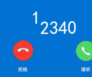 """""""12340""""给您来电,请为""""平安彝良""""代言……"""