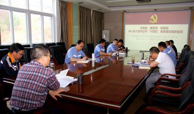 彝良驰宏举行党史学习教育专题读书班第一次集中学习研讨会
