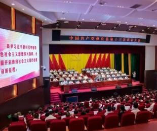 中国共产党彝良县第十三次代表大会开幕